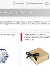 Как выбрать подарочную коробку