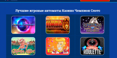 Казино Чемпион для любителей азарта